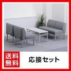 応接セット テーブル&ソファー・イス4点セット/YK-DK-1000