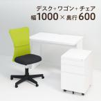 オフィスデスク 平机 1000×600+オフィスワゴン+メッシュチェア チャットチェア セット