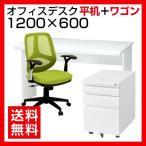 オフィスデスク 事務机 平机 1200×600+オフィスワゴン+メッシュチェア コレガ 肘付き セット