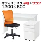 オフィスデスク 平机 1200×600+オフィスワゴン+メッシュチェア チャットチェア セット
