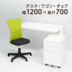 オフィスデスク 平机 1200×700+オフィスワゴン+メッシュチェア チャットチェア セット