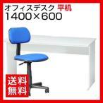 ワークデスク 平机 1400×600 + オフィスチェア リップ セット