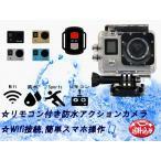 リモコン&前面LCD付きWifi防水アクションカメラ