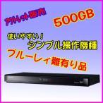 パナソニック ブルーレイディーガ500GB 1チューナー DMR-BRS510 BD/DVDレコーダー