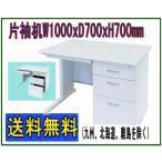 事務机 W1000タイプ片袖机 W1000*D700*H700mm スチールデスク オフィスデスク