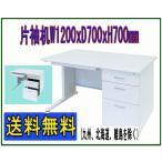 事務机 W1200タイプ片袖机 W1200*D700*H700mm スチールデスク オフィスデスク