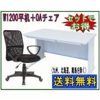 平机W1200と肘付きメッシュチェアのセット 事務机と事務椅子のセット
