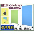 【送料無料】 簡易スクリーンパーティション 衝立 W800*H1600mm キャスター付きローパーテーション