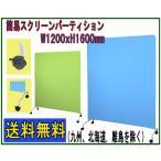 【送料無料】 簡易スクリーンパーティション 衝立 W1200*H1600mm キャスター付きローパーテーション