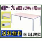 会議テーブル ミーティングテーブル 4本脚テーブル 幅180*奥行き90cm W1800*D900*H700mm