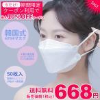 【短納期】KF94 マスク 50枚入り 柳葉型 立体マスク 韓国風 口紅がつきにくい 飛沫防止 4層フィルター 99%カット 男女兼用 使い捨て 通気性 小顔効果 送料無料