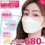 送料無料 韓国マスク kf94 大きめ 小さめ 立体 効果 使い捨て カラーマスク 50枚 おしゃれ マスク 不織布 夏用 柄 冷感