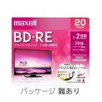 マクセル maxell 録画用ブルーレイディスク BD−RE 20枚パック BEV25WPE.20S パッケージ難