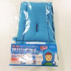 サンフレイムジャパン 防災ずきん ブルー 500-2240