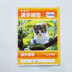 サンフレイムジャパン 学習帳 漢字練習 150字 500-2429 5002429