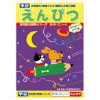 学研 おけいこノート えんぴつ N02564