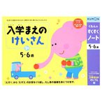 くもん 入学前のけいさん1集 25553/NP-31