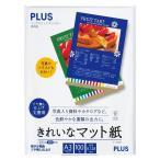 プラス(PLUS)インクジェット用紙 きれいなマット紙 A3判 100枚入 IT-140MP 46-139