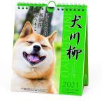2021年 卓上 カレンダー No.005 犬川柳(週めくり) 1000115863 アートプリントジャパン