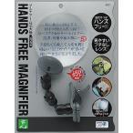 Yahoo!オフィスランドマルチアーム拡大鏡・LED付 HE-07 ハンズフリー拡大鏡 株式会社光 hikari