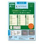 レイメイ藤井 リフィル My Life Binder 追加用 Aセット A5 MLR710