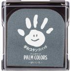 手形スタンプパッド PALM COLORS(袋) はいいろ HPS-A/H-GR シャチハタ