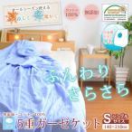 ショッピングタオルケット 無添加・コットン100%の5重ガーゼケット【Singシリーズ】(シングル用)