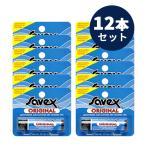 Savex サベックス リップ スティック 4.2g お得な12本セット 【メール便送料無料】