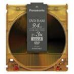 【パナソニック】DVD-RAM  LM-HB94L