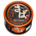 送料無料 代引き不可 Norlake(ノルレェイク) さば缶詰 味噌煮(信州味噌使用) EPA・DHAパワー (国産鯖・塩麹使用) 150g×48缶