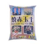 送料無料 代引き不可 あかぎ園芸 焼赤玉土 中粒 10L 2袋