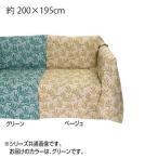 送料無料 川島織物セルコン フォーリッジ マルチカバー 200×195cm HV1079S G グリーン