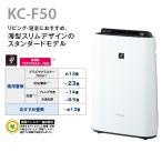 KC-F50W 加湿空気清浄機 薄型スリムモデル KCF50-W SHARP シャープ