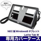 【タブレットケース】Windowsタブレット NEC LaVie Tab W 専用カバーケース/タブレットケース   TBC-TW7BL01S