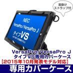 2015年10月発売モデル【NEC】NEC VersaPro / VersaPro J タイプVS専用 タブレットカバーケース TBC-VS2BL01S【ブラック】