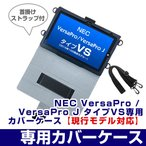 タブレットケース TBC-VS2BL02S【NEC VersaPro / VersaPro J タイプVS専用 カバーケース】タブレット ケース タブレット カバー ブラック 軽量