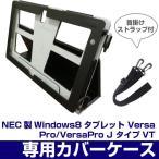 【タブレットケース】NEC製品Windows8タブレット VersaPro/VersaPro J タイプVT 専用カバーケース <ストラップ付き> TBC-VTBL01S 2013年モデル