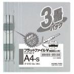 フラットファイルV(樹脂製とじ具)3冊入 A4縦 15mm グレー フ-V10-3M