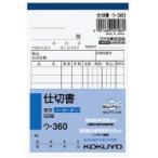 コクヨ NC複写簿ノーカーボン仕切書B7タテ型8行50組 ...