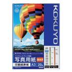 インクジェットプリンタ用紙 写真用紙(高光沢) A3 20枚 KJ-D12A3-20 コクヨ