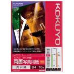 インクジェットプリンタ用紙 両面印刷写真用紙(光沢) B4 10枚 KJ-G23B4-10 コクヨ