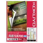 インクジェットプリンタ用紙 両面写真用紙(セミ光沢) B4 10枚  KJ-J23B4-10N   コクヨ