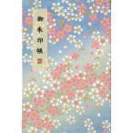御朱印帳 大判 桜柄・水色 呉竹 LH10-6