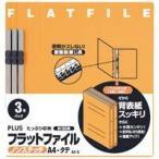 ショッピングフラット フラットファイル 023NP A4S オレンジ 3冊 プラス