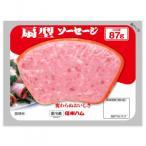 (代引不可) (同梱不可)信州ハム 扇型ソーセージ 75g 10個セット スライスパック 肉 食べきりサイズ