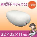 (同梱不可)日本製 楕円万十(まんじゅう) 中サイズ 25 15553 仕上げ用 洋裁学校 無地