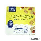 (代引不可) (同梱不可)福楽得 いわしとブラン 燻製アーモンド入り 38g×20袋 スナック菓子 食品 おかし