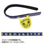 (同梱不可)猫用品 ネコ首輪 ビースティバンド シーシェル BB018