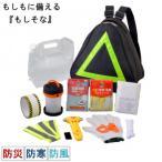 (代引不可) (同梱不可)もしもに備える (もしそな) 防災害 非常用 反射テープ付き ピラミッドバッグ 車載12点セット 51135