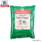 (同梱不可)YOUKI ユウキ食品 MC ブラックペッパー 1kg×5個入り 223003 調味料 お徳用 まとめ買い